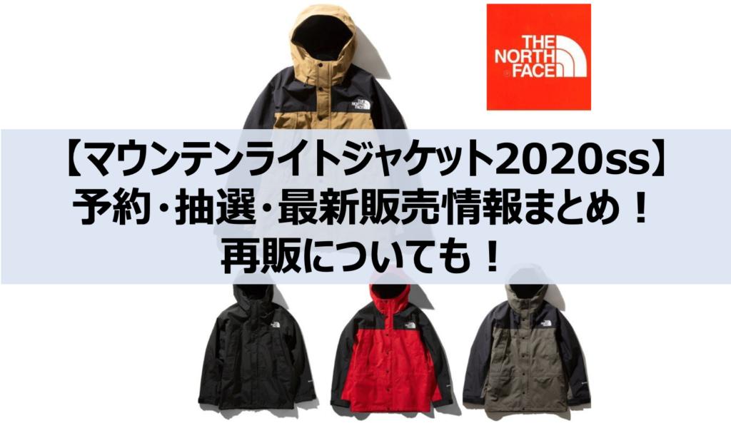 発売 2020 ジャケット ノース マウンテン 日 フェイス