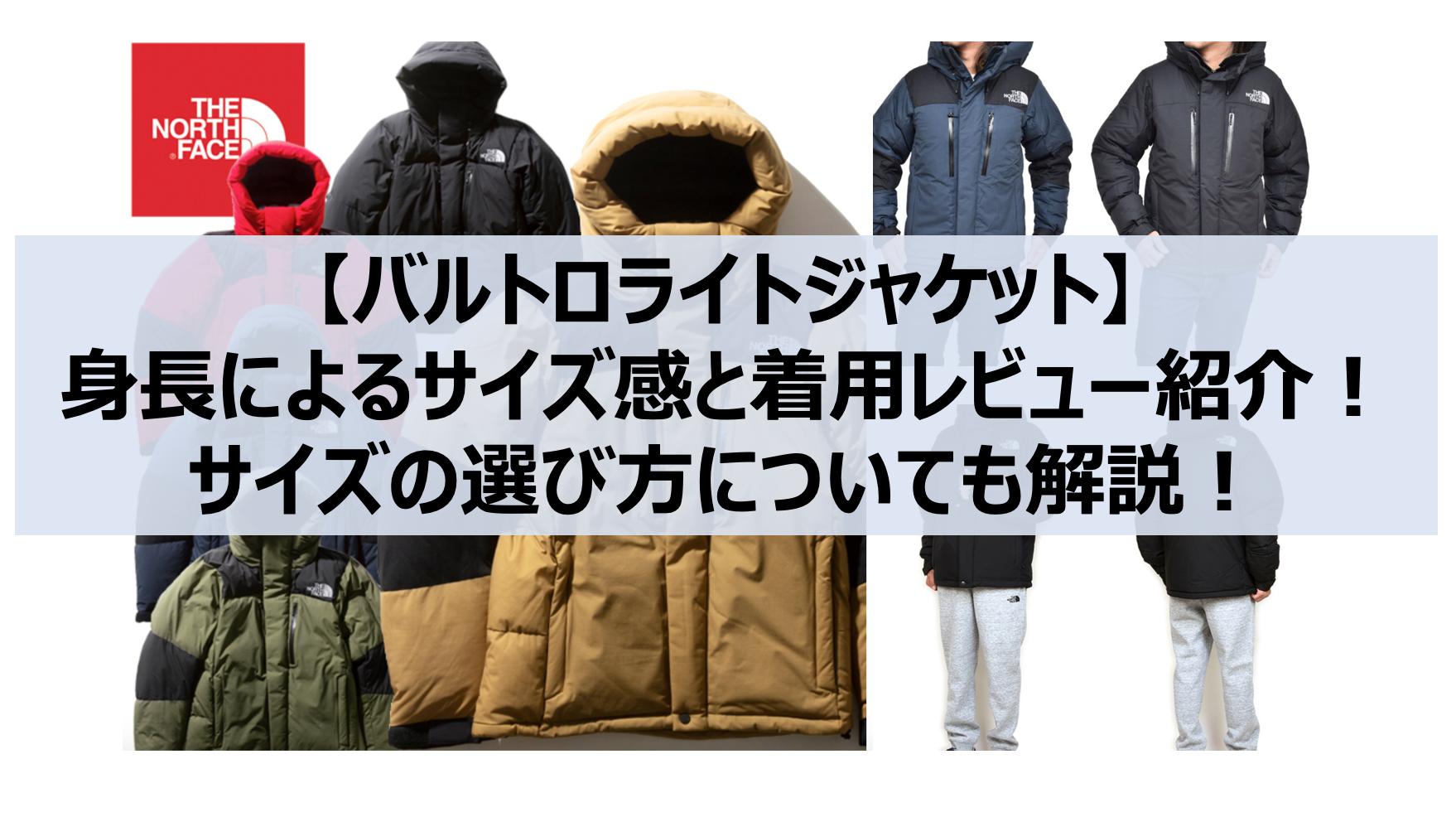 ノース フェイス バルトロ 2019 予約